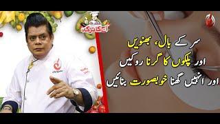 Sar Aur Palkon Kay Baalon Ko Ghana Aur Khoobsurat Banayn | Aaj Ka Totka by Chef Gulzar