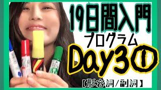 【英文法】19日間入門プログラムDay3①/③【形容詞/副詞】[#37]
