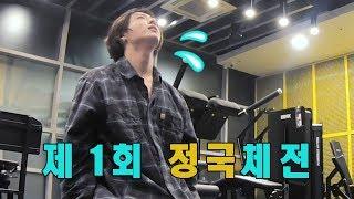 [VLOG] Jung Kook