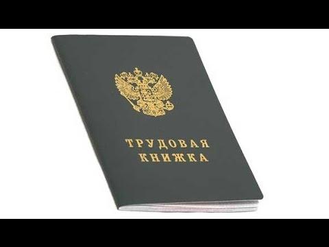 Купить трудовую книжку и оформить трудовой договор в Москве и МО
