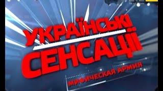 Українські сенсації. Міфічна армія