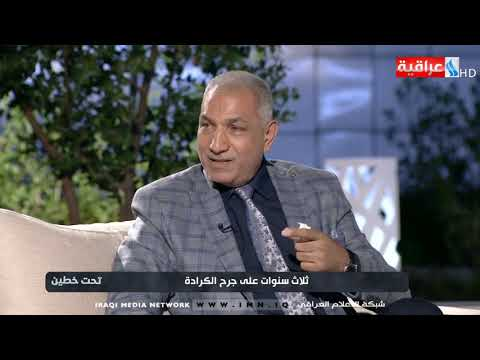 شاهد بالفيديو.. حازم محمد رزوقي ـ والد أحد شهداء تفجير الكرادة  ـ لبرنامج تحت خطين الكرادة كانت مستهدفة مسبقاً