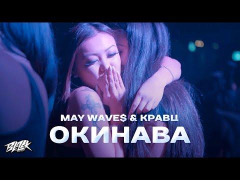 May Wave$, Кравц - Окинава (2021)