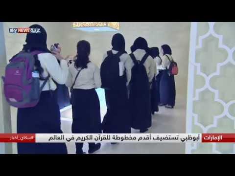 العرب اليوم - شاهد: أقدم مخطوطة للقرآن في أبوظبي