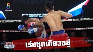 ช็อตเด็ดถล่มหมัดถล่มแข้งชุดเดียวอยู่!!  | Muay Thai Super Champ | 08/12/62
