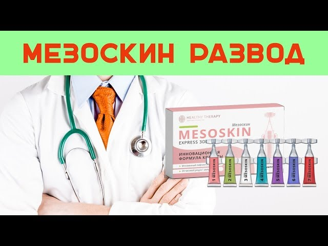 Видео Мезоскин
