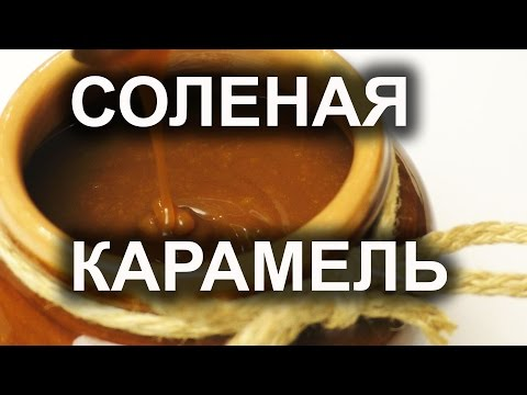 Карамельный сироп.Карамельный соус.
