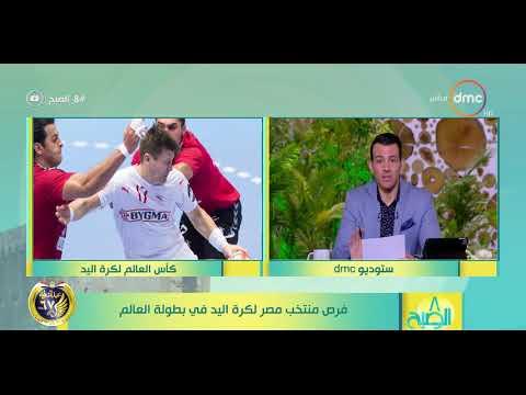 تعرف على فرص منتخب مصر لكرة اليد في بطولة كأس العالم