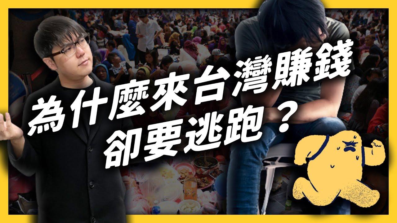 台灣「移工」突破70萬,但卻有5萬多人失聯!這中間發生了什麼事?|志祺七七