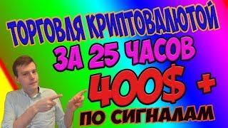 🔴Торговля криптовалютой за 25 часов 400 долларов на бирже криптовалют