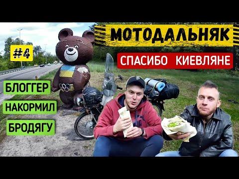 Мототрип | Приехал в Киев | Яцкоборовский накормил шаурмой | Доработка Каба | Серия 4