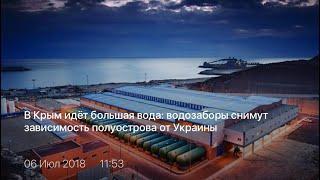 В Крым идет ВОДА и ТУРЦИЯ  ВОДОЗАБОРЫ снимут зависимость от Украины