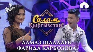 АЛМАЗ ШААДАЕВ ЖАНА ФАРИДА КАРБОЗОВА