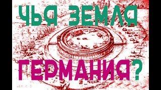 Славянский храм в Германии 10 - 11 века 🔻найден под слоем земли