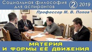 М.В.Попов. 02. «Материя и формы её движения». Социальная философия А-2019.