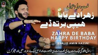 Naat E Rasool - Zahra De Baba Happy Birthday - Khalid Amin Hassni - 2018 (New Naat)