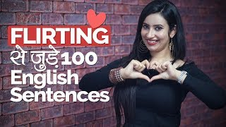 Flirting से जुड़े English Words & Phrase - English Speaking Practice Lesson In Hindi With Michelle
