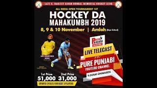 🔴[LIVE] AMLOH (FATEHGARH  SAHIB) HOCKEY TOURNAMENT  09-11-2019 PUREPUNJABI LIVE