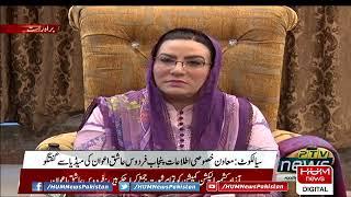 Firdous Ashiq Awan talks to media