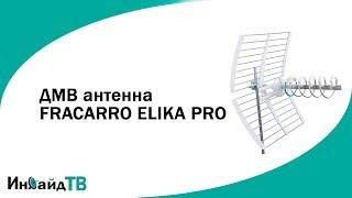ДМВ антенна FRACARRO ELIKA PRO