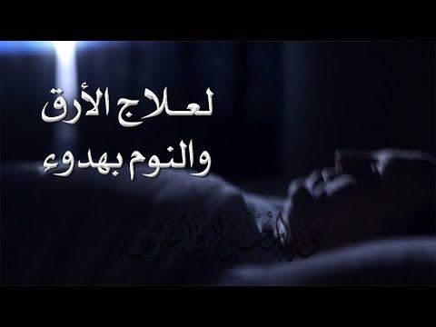 الرقية الشرعية لعلاج الأرق والنوم بهدوء وراحة وسكينة