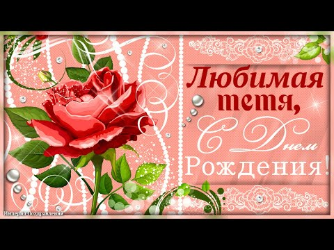 Поздравляю, ТЕТЯ, С Днем Рождения!