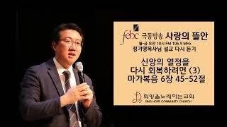 2019.12.19(목) 신앙의 열정을 다시 회복하려면 (3)