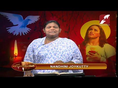 VACHANADEEPTHI | EPI 1585 | NANDHINI JOYKUTTY | വചനങ്ങൾ നിത്യജീവിതത്തിൽ