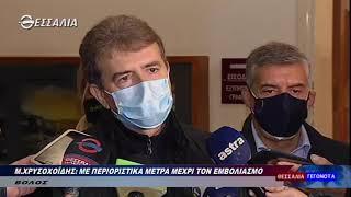 Μ  Χρυσοχοϊδης: Με περιοριστικά μέτρα μέχρι τον εμβολιασμό 2 12 2020
