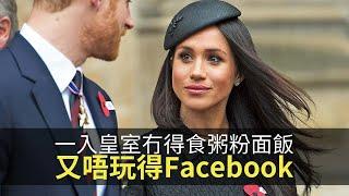 思浩話你知梅根而家唔食得粥粉面飯,又唔玩得Facebook!睇嚟入皇室都唔係件好事!【大家真風騷】