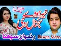Khair Howe Sajna Di-Rizwan Sohna New Song 2019-New Punjabi Sad Song 2019-Punjabi Dukhi Song video download