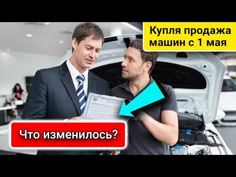 Изменения в договоре купли продажи авто! Что изменили в ДКП на машину с 1 мая 2021 года?
