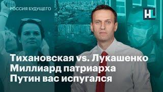 Тихановская vs. Лукашенко. Миллиард патриарха. Путин вас испугался