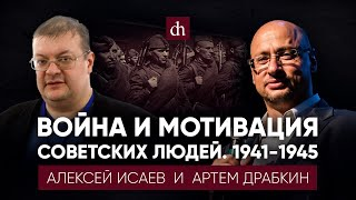 Война и мотивация советских людей. 1941-1945/Алексей Исаев и Артем Драбкин