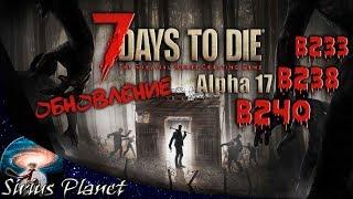 Изменения обновления ► 7 Days to Die | Alpha 17 B240 B238 B233 патчноут на русском