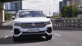 Новый VW Touareg: Тест-драйв Фольксваген Туарег 2018