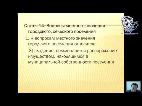 Вопросы местного значения Федерального закона № 131 ФЗ от 06 10 2003