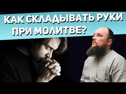 Как складывать руки при молитве? Священник Максим Каскун