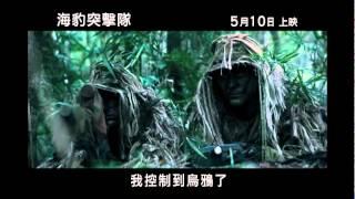 海豹突擊隊電影劇照1