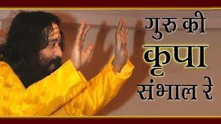 Guru Ki Kripa Sambhal Re | गुरु की कृपा संभाल रे | DJJS Bhajan