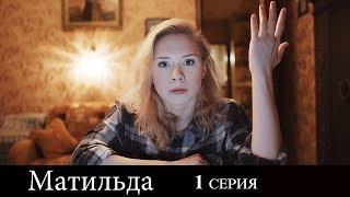 Матильда - Серия 1 - комедийный сериал HD