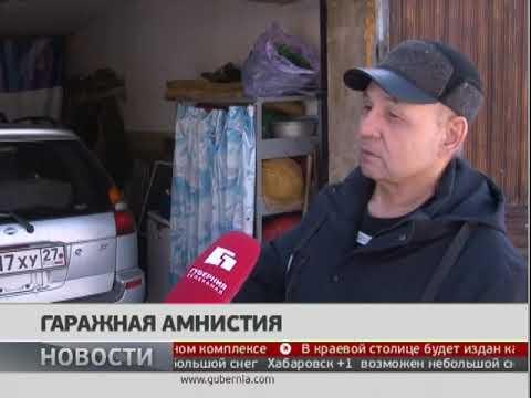 Гаражная амнистия. Новости. 27/03/2019. GuberniaTV