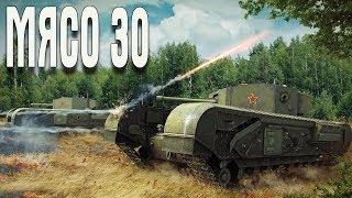🐟 Company of Heroes 2 СТРИМ ЛЕТО МЯСО 30