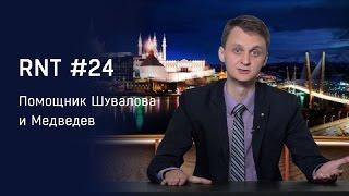 """Помощник Шувалова, Дмитрий Медведев на """"Территории Смысла"""". RNT #24"""