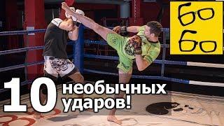 10 необычных и эффективных ударов от Артема Левина и Виталия Дунца — ноги, руки, локти, колени