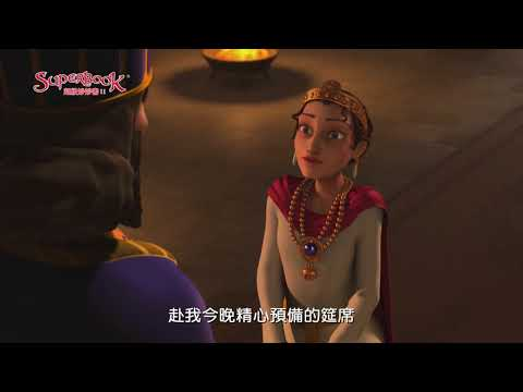 超級妙妙書II:以斯帖 勇敢有智慧的王后 預告片