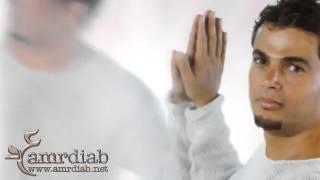 تحميل اغاني Amr Diab A'mell Eh عمرو دياب أعمل أيه MP3