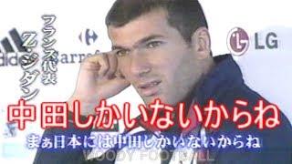 中田英寿「日本には中田しかいないからね」ジダンに認められた男王者フランス戦2001サッカー日本代表HIDETOSHINAKATA