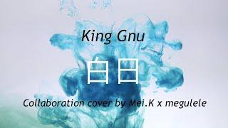 mqdefault - 『 白日 』 King Gnu ドラマ〜イノセンス 冤罪弁護士〜主題歌  Collaboration cover《megulele×Mei.K》