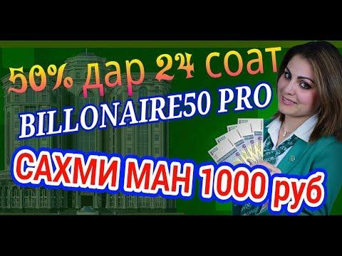 Заработок 50% дар 24 соат Сахми хуб